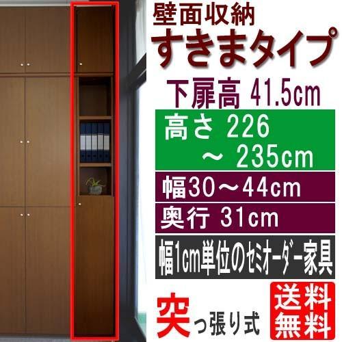扉付すきま壁収納 書棚 高さ226〜235cm幅30〜44cm奥行31cm厚棚板(棚板厚み2.5cm)