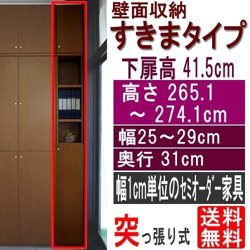 天井つっぱり隙間収納 書棚 高さ265.1·274.1cm幅25·29cm奥行31cm厚棚板(棚板厚み2.5cm)