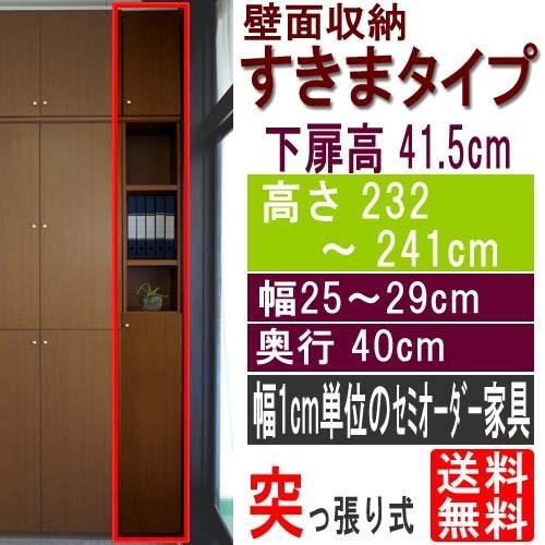 天井つっぱり隙間収納 整理棚 高さ232·241cm幅25·29cm奥行40cm厚棚板(棚板厚み2.5cm)