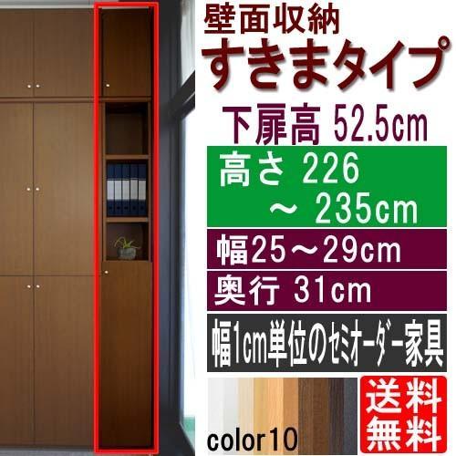 天井つっぱり隙間収納 コミック棚 高さ226·235cm幅25·29cm奥行31cm厚棚板(棚板厚み2.5cm)