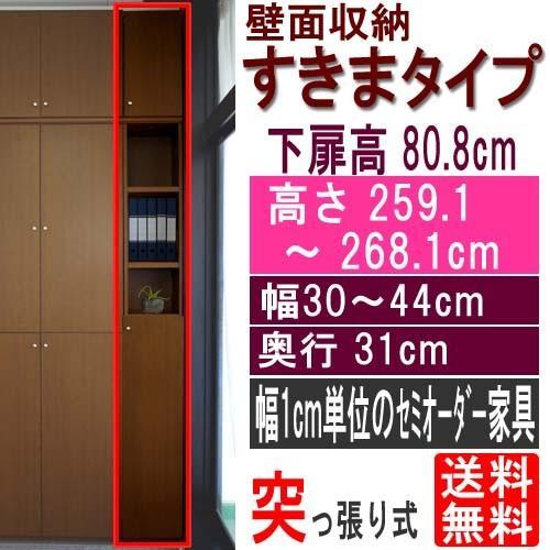 扉付すきま壁収納 食器棚 高さ259.1〜268.1cm幅30〜44cm奥行31cm厚棚板(棚板厚み2.5cm) 高さ259.1〜268.1cm幅30〜44cm奥行31cm厚棚板(棚板厚み2.5cm)