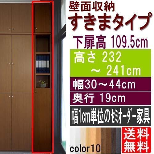 扉付すきま壁収納 扉付すきま壁収納 食器棚 高さ232〜241cm幅30〜44cm奥行19cm厚棚板(棚板厚み2.5cm)