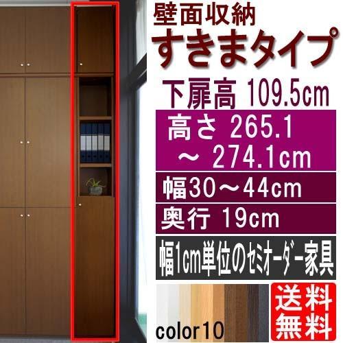 扉付すきま壁収納 扉付すきま壁収納 食器棚 高さ265.1〜274.1cm幅30〜44cm奥行19cm厚棚板(棚板厚み2.5cm)