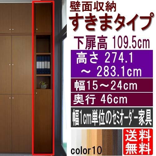隙間つっぱり壁面収納 隙間つっぱり壁面収納 多目的収納 高さ274.1〜283.1cm幅15〜24cm奥行46cm 下扉高さ109.5cm