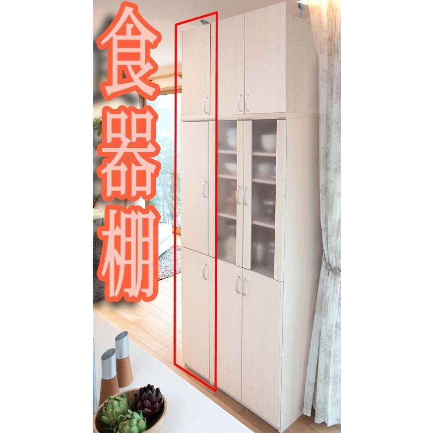 深型キッチンキャビネット キッチン収納 高さ217〜226cm幅15〜24cm奥行46cm