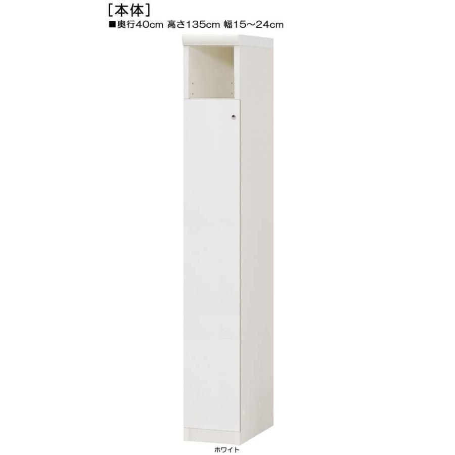 下部扉 下部扉 標準棚板 台所スリム収納 高さ135cm幅15〜24cm奥行40cm 下扉高さ109.5cm 教材棚 1cm単位オーダー 待合室 整理