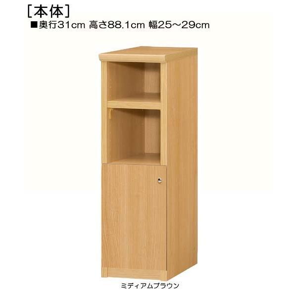 下部扉 キッチン隙間収納 高さ88.1cm幅25〜29cm奥行31cm厚棚板(棚板厚み2.5cm) 下扉高さ41.5cm 教材家具 リビング リビング