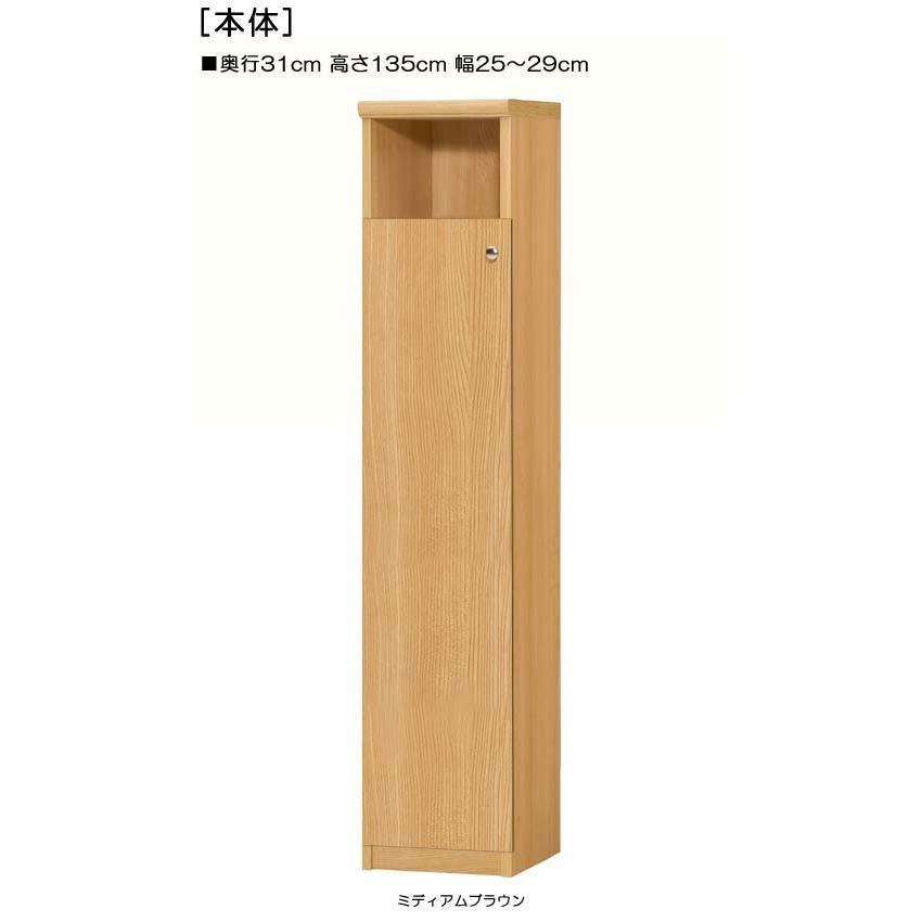 下部扉 キッチン隙間収納 キッチン隙間収納 高さ135cm幅25〜29cm奥行31cm厚棚板(棚板厚み2.5cm) 下扉高さ109.5cm CD収納 屋根裏部屋