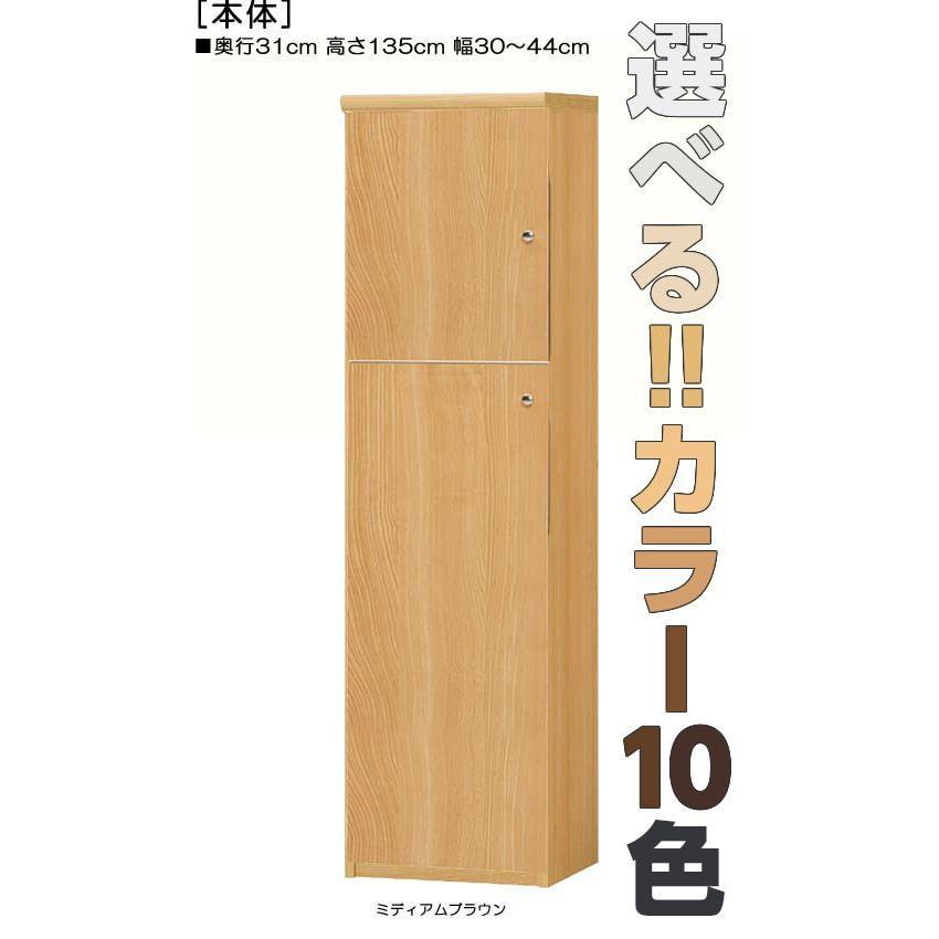 全面扉キッチン棚 高さ135cm幅30〜44cm奥行31cm厚棚板(棚板厚み2.5cm) 上下共片開き(左開き/右開き)