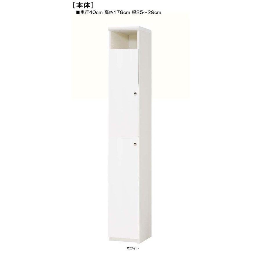 下部扉 ランドリー収納棚 高さ178cm幅25〜29cm奥行40cm厚棚板(棚板厚み2.5cm) 下扉高さ142.2cm 飾りボード 寝室