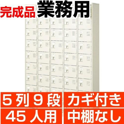 扉付き下駄箱 扉付き下駄箱 業務用 5列9段 鍵付き・・中棚無し 45人用 搬入設置/階段上応談