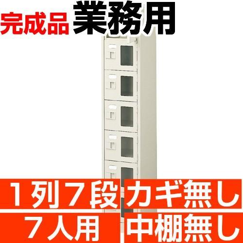 スチール下駄箱 7人用 シューズボックス 業務用 1列7段 窓付き 搬入設置/階段上応談 搬入設置/階段上応談