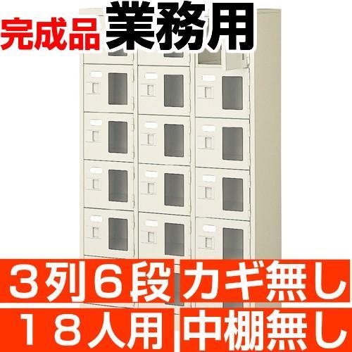 スチール下駄箱 18人用 シューズボックス シューズボックス 業務用 3列6段 窓付き 搬入設置/階段上応談