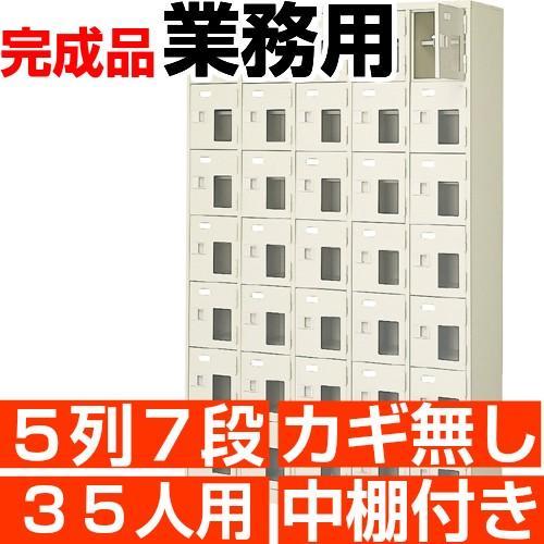 下駄箱 35人用 窓付き 下駄箱 5列7段 中棚付き 搬入設置/階段上応談