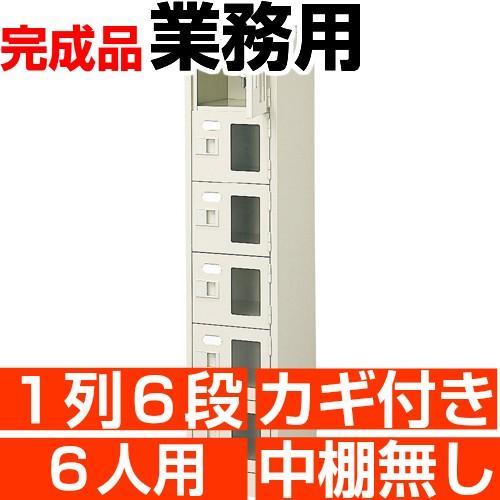 業務用下駄箱 窓付き 6人用 下駄箱 鍵付き 1列6段 1列6段 搬入設置/階段上応談