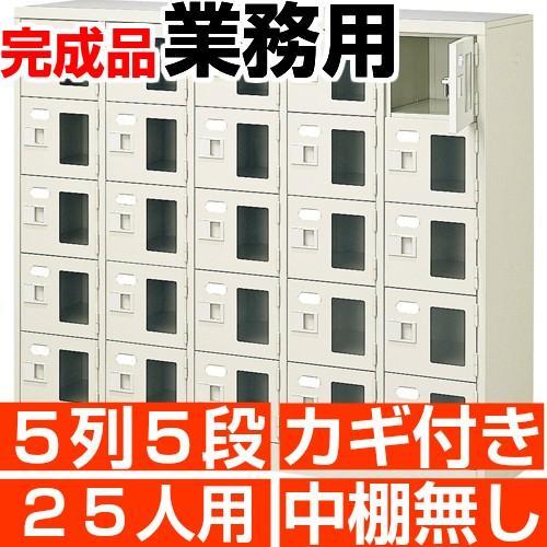 業務用下駄箱 窓付き 25人用 下駄箱 鍵付き 5列5段 搬入設置/階段上応談