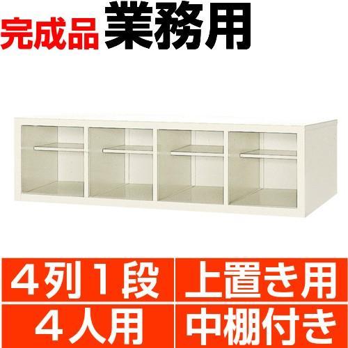 下駄箱 4人用 業務用 下駄箱 上置き用 上置き用 4列1段 中棚付 搬入設置/階段上応談