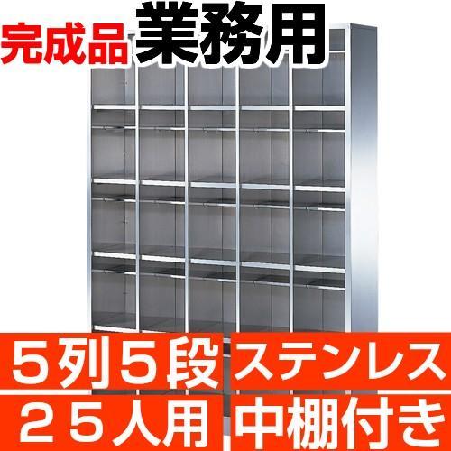 ステンレス下駄箱 ステンレス下駄箱 業務用 靴箱 25人用 5列5段 下足箱 搬入設置/階段上応談