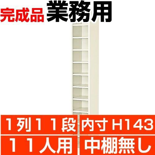 11人用下駄箱 オープン 業務用 下駄箱 内寸高143mm 1列11段 搬入設置/階段上応談