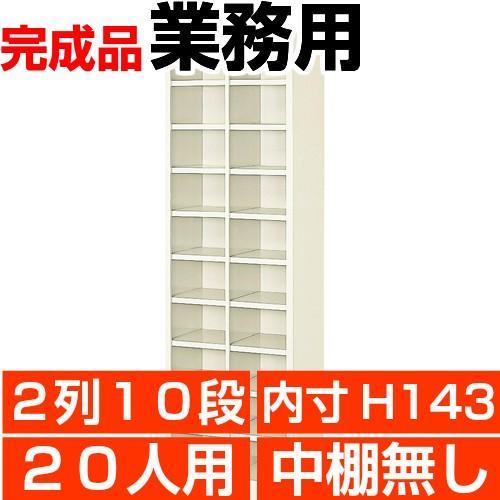 20人用下駄箱 オープン オープン 業務用 下駄箱 内寸高143mm 2列10段 搬入設置/階段上応談