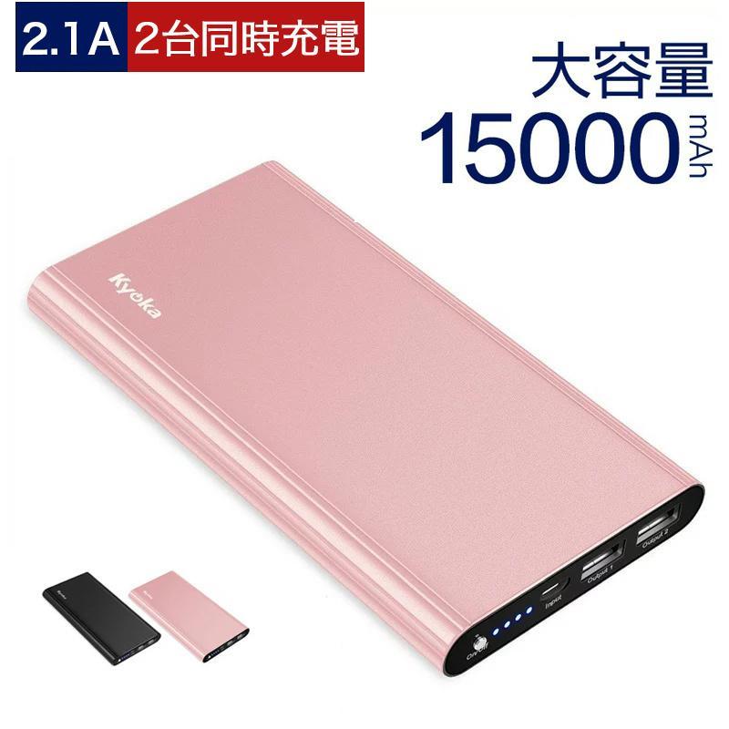 モバイルバッテリー 15000mAh 軽量 薄型 持ち運び電池 USB充電器 2.1A急速充電器 旅行 通勤 防災グッズ iPhone/iPad/Android対応(P1KY1W5He)|wingchokuei