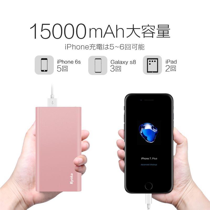 モバイルバッテリー 15000mAh 軽量 薄型 持ち運び電池 USB充電器 2.1A急速充電器 旅行 通勤 防災グッズ iPhone/iPad/Android対応(P1KY1W5He)|wingchokuei|03