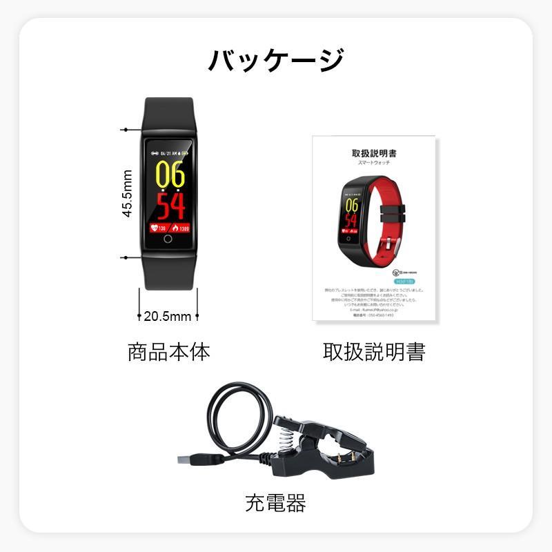 スマートウォッチ 血圧 活動量計 心拍計 歩数計 IP67防水 多機能 スマートブレスレット 着信通知 消費カロリー 睡眠モニター アラーム 生理期管理(B1H3SHHo)|wingchokuei|15