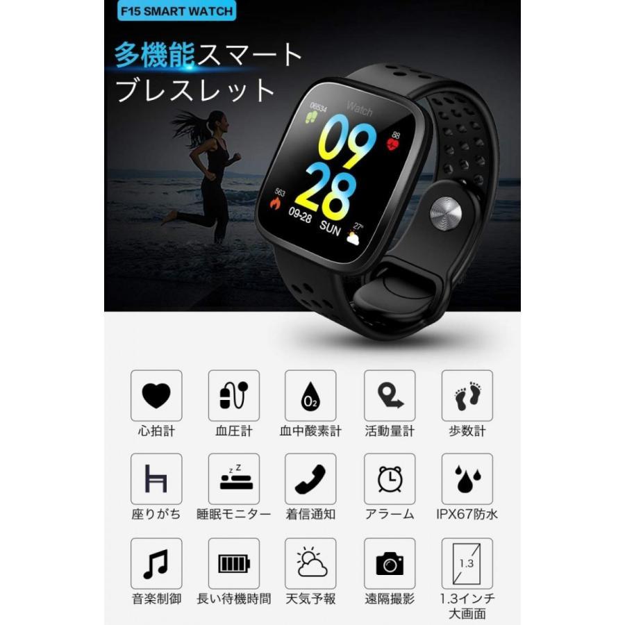 スマートウォッチ 血圧計 心拍計 スマートブレスレット 多機能スポーツウォッチ IP67防水 Android&ios iphone日本語対応  睡眠検測 天気予報 着信通知|wingchokuei|02