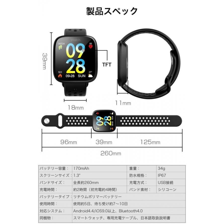 スマートウォッチ 血圧計 心拍計 スマートブレスレット 多機能スポーツウォッチ IP67防水 Android&ios iphone日本語対応  睡眠検測 天気予報 着信通知|wingchokuei|09