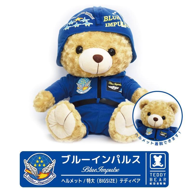 航空自衛隊 ブルーインパルス 青Impulse ヘルメットタイプ 特大サイズ パイロット Pilot ベア 熊 ぬいぐるみ 贈り物 プレゼント 大人気
