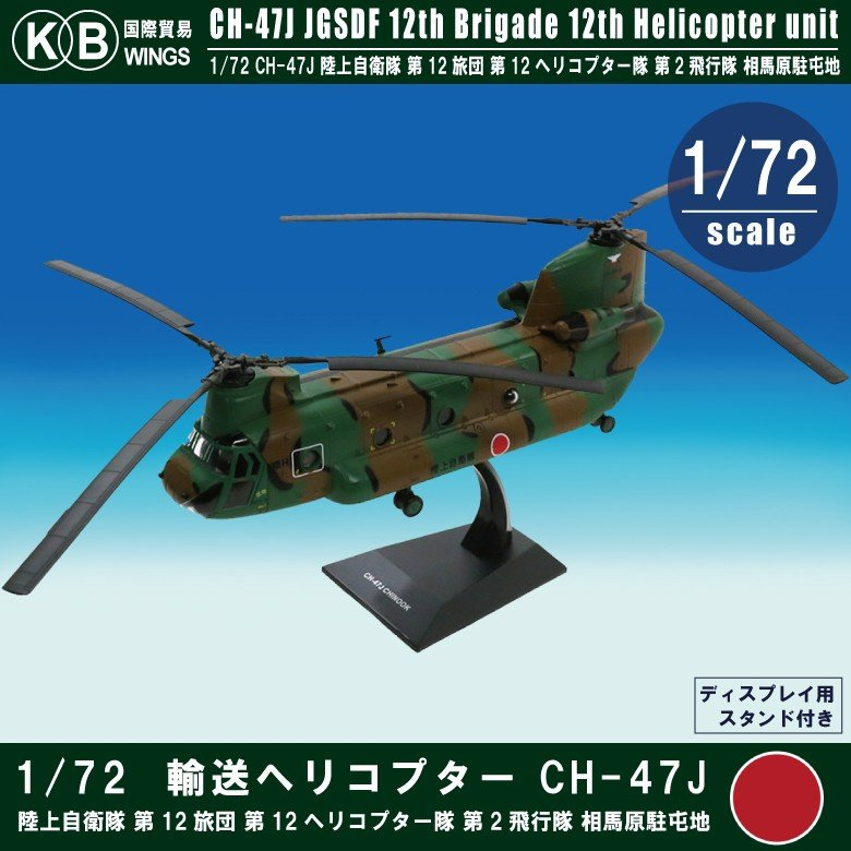 国際貿易 1/72 CH-47J 輸送ヘリ 陸上自衛隊 第12旅団 第12ヘリコプター ...