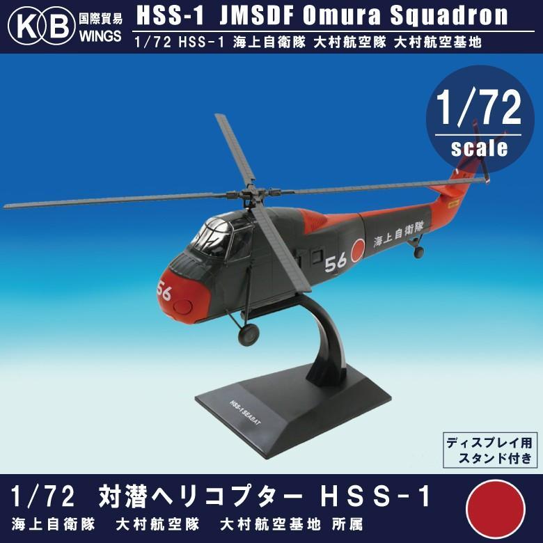 国際貿易 1/72 HSS-1 対潜ヘリ 海上自衛隊 大村航空隊 60年代仕様 スタンド付