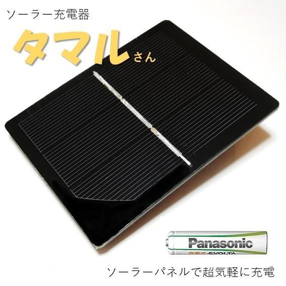 ソーラー充電器タマルさん  単3電池 充電池 充電器 ソーラーパネル 太陽電池|wingsolar