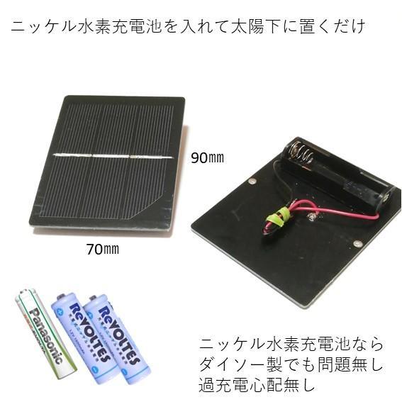 ソーラー充電器タマルさん  単3電池 充電池 充電器 ソーラーパネル 太陽電池|wingsolar|02