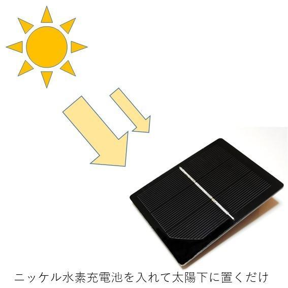 ソーラー充電器タマルさん  単3電池 充電池 充電器 ソーラーパネル 太陽電池|wingsolar|03
