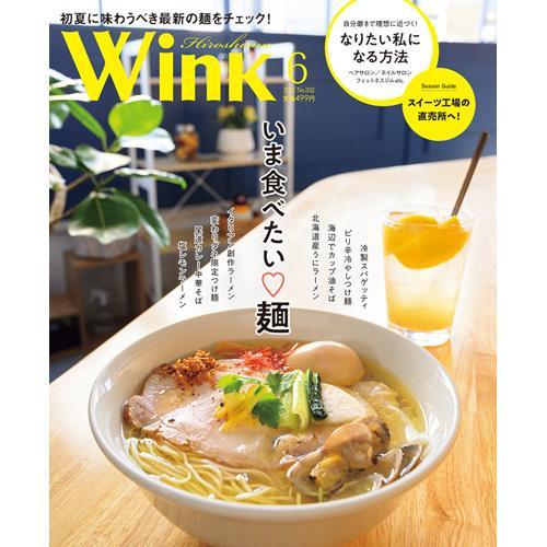 ウインク広島版2021年6月号『いま食べたい麺』 - 広島・呉・東広島・廿日市etc. のエリア情報 wink-jaken