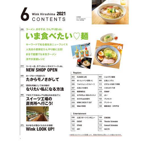 ウインク広島版2021年6月号『いま食べたい麺』 - 広島・呉・東広島・廿日市etc. のエリア情報 wink-jaken 02