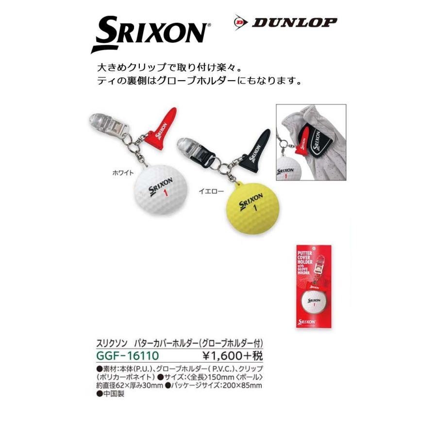 ダンロップ SRIXON スリクソン パターカバーホルダー(グローブホルダー付) GGF-16110 DUNLOP ゴルフ ゴルフコンペ景品/賞品 |winning-golf|02