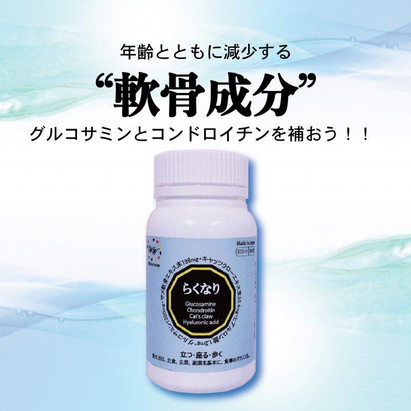 グルコサミン&コンドロイチン+キャッツクロー  お買得3本セット サメ軟骨成分配合6つのバランス栄養 AMAZONで売れています!!!!|winnowstore|02