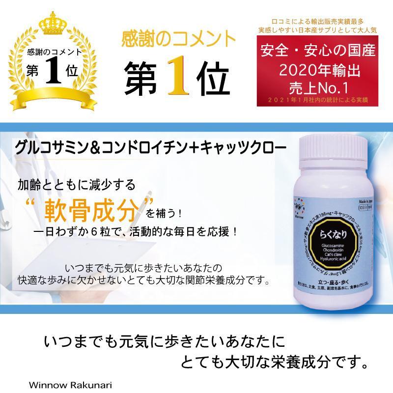 グルコサミン&コンドロイチン+キャッツクロー サメ軟骨成分配合6つのバランス栄養 AMAZONで売れています!!!! winnowstore 02