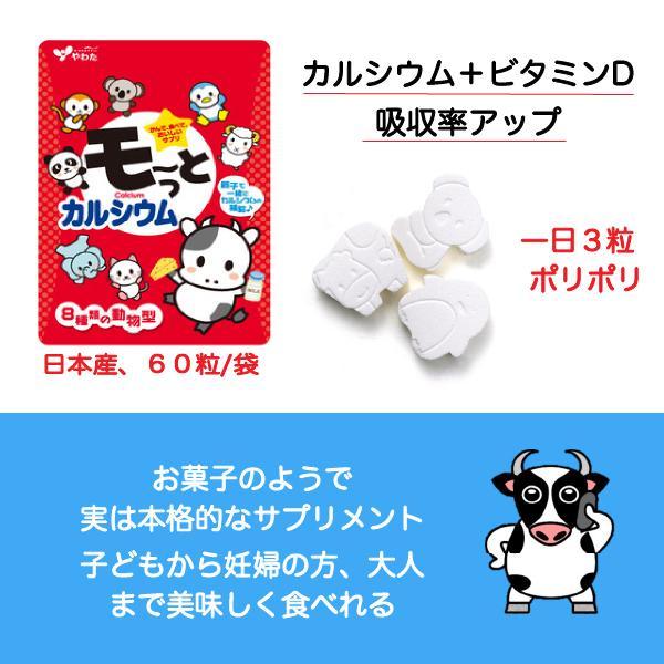 モ〜つとカルシウム 1歳の子供でもポリポリ食べれるヨーグルト味 ミルクカルシウム 子供 子ども こども 妊婦 牛乳カルシウム チュアブル winnowstore 02