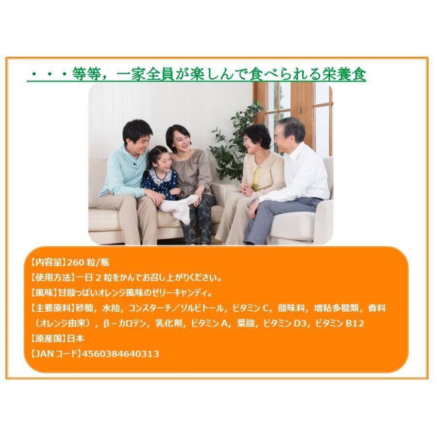 栄養機能食品 (ビタミンA・ビタミンB12・葉酸・ビタミンC・ビタミンD含有食品)かわいい肝油プラス お買得2個セット 子供ビタミン、ゼリー オレンジ風味|winnowstore|04
