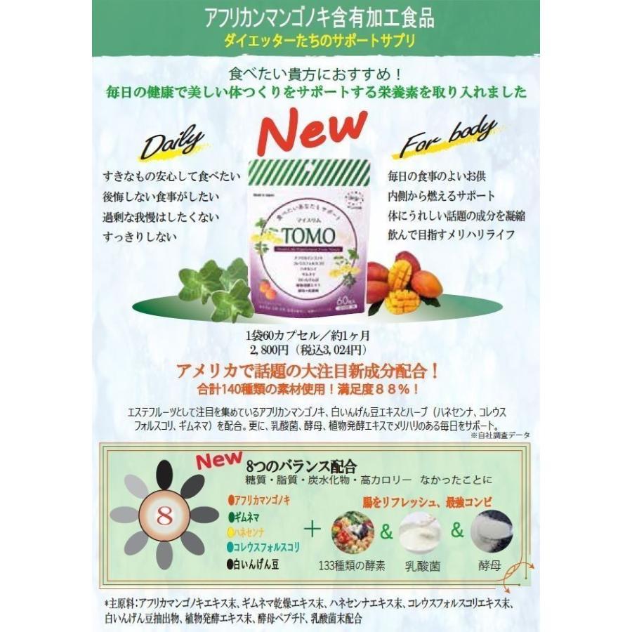 Winnow マイスリムTOMO ダイエットサプリ60粒/1ヶ月、アフリカマンゴノキエキス末、酵素、酵母、コレウスフォルスコリ、キャンドルブッシュ、乳酸菌 winnowstore 11