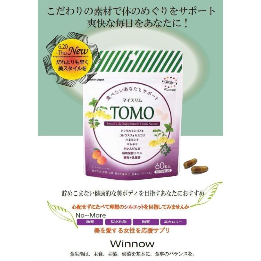 Winnow マイスリムTOMO ダイエットサプリ60粒/1ヶ月、アフリカマンゴノキエキス末、酵素、酵母、コレウスフォルスコリ、キャンドルブッシュ、乳酸菌 winnowstore 12