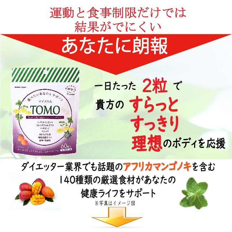 Winnow マイスリムTOMO ダイエットサプリ60粒/1ヶ月、アフリカマンゴノキエキス末、酵素、酵母、コレウスフォルスコリ、キャンドルブッシュ、乳酸菌 winnowstore 04