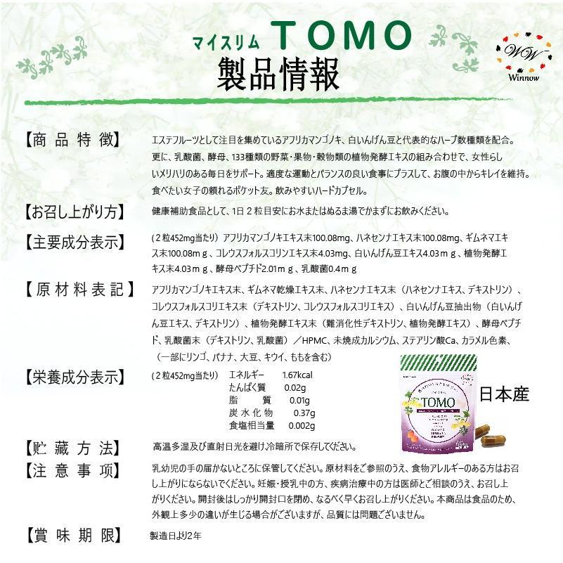 Winnow マイスリムTOMO ダイエットサプリ60粒/1ヶ月、アフリカマンゴノキエキス末、酵素、酵母、コレウスフォルスコリ、キャンドルブッシュ、乳酸菌 winnowstore 10