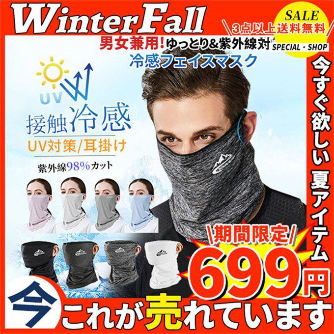 フェイスマスク 夏用 送料無料 フェイスカバー UV マスク スポーツ 冷感 男女兼用 日焼け 耳掛け バイク ランニング 飛沫 通気性 紫外線対策|winterfall