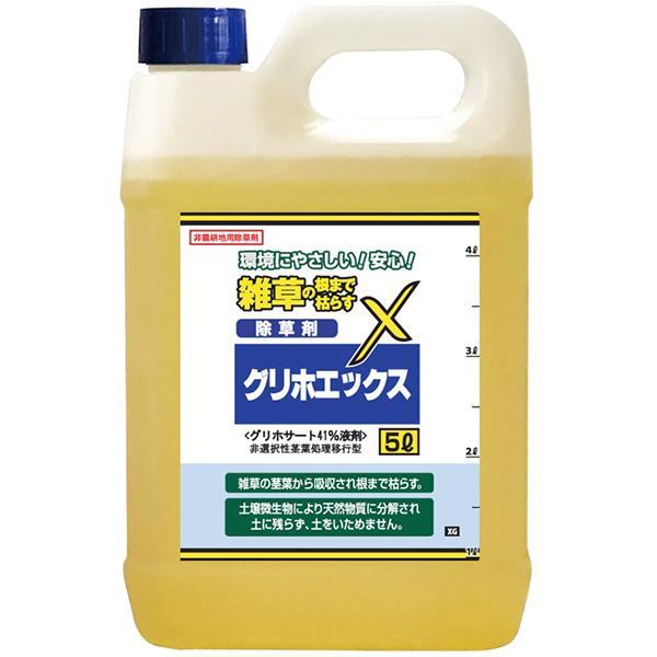 グリホサート41%除草剤 グリホエックス 5L×4本(ケース販売) A
