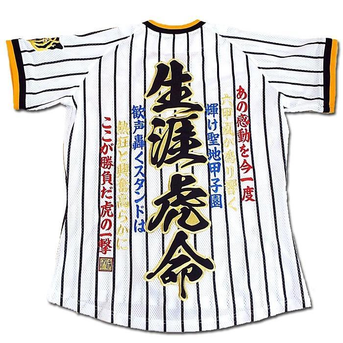阪神タイガース刺繍ユニフォーム「生涯虎命」あの感動を今一度 復刻版ホームR※代引不可 タイガース