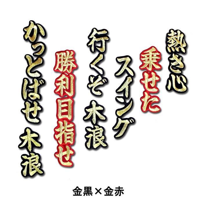 阪神タイガース木浪 聖也ヒッティングマーチ(応援歌)ワッペン
